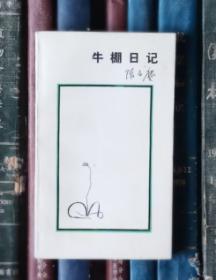 牛棚日记:1966~1972