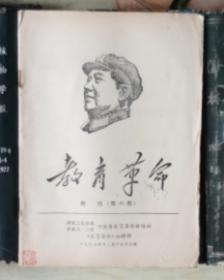 教育革命(第六期)特刊