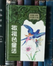 安德鲁·朗格彩色童话全集:橄榄色童话(精装)插图本
