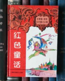 安德鲁·朗格彩色童话全集:红色童话(精装)插图本