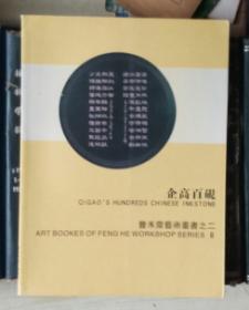 企高百砚(丰禾斋艺术丛书之二)【签赠本】
