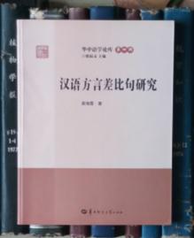 汉语方言差比句研究(华中语学论库)