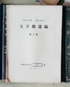 革命无罪 造反有理:大字报选编(第1期)