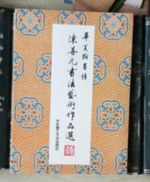 陈善元书法艺术作品选【签赠本】