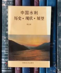 中国水利 历史・现状・展望