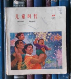 儿童时代(1963年第19期)