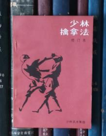 少林武术集锦:少林擒拿法(修订本)
