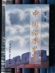 中国治水史鉴【签赠本】