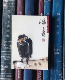 中国名画欣赏・第一辑:潘天寿(杂画)【明信片】