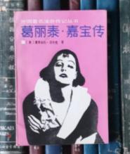葛丽泰•嘉宝传(外国著名演员传记丛书)