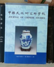 中国文化研究所学报(2002年新第十一期)