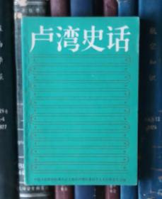 卢湾史话(第一辑)