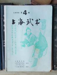 上海武术(1994年第4期)