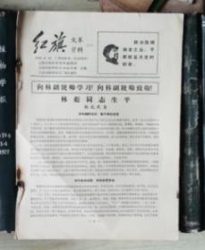 红旗(文革资料)三:林彪同志生平、林彪同志家乡访问记