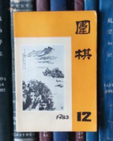围棋(1983年第12期)