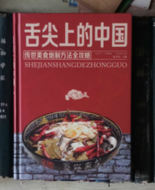 舌尖上的中国——传世美味炮制完全攻略(精装)