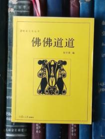 佛佛道道(漫说文化丛书)