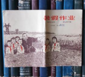 1965年 暑假作业(五年级)