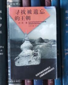 寻找被遗忘的王朝(中国边疆探察丛书)