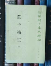 新编诸子集成续编:庄子补正(下册)