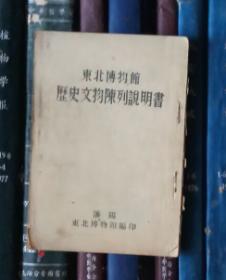 东北博物馆历史文物陈列说明书【1953年初版】