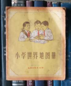 小学世界地图册