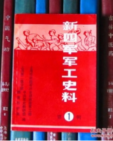 新四军史料(第1辑)
