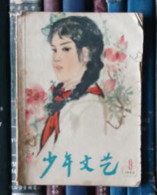 少年文艺(1963年第9期)
