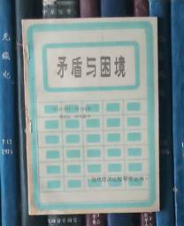矛盾与困境——社会主义经济和社会的研究(当代经济比较研究丛书)