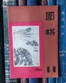 围棋(1983年第11期)封底局部茶渍