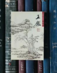 中国名画欣赏・第六辑:王鉴(山水)【明信片】