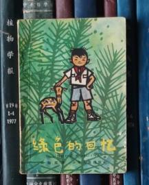 绿色的回忆(黄永玉插图)1963年7月一版一印