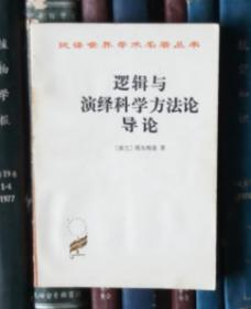 逻辑与演绎科学方法论导论(汉译世界学术名著丛书)