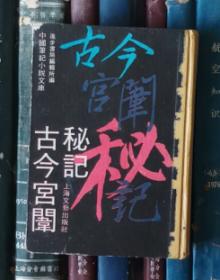 古今宫闱秘记(据进步书局大字影印)精装【馆书】