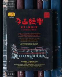 CD-千古绝响:曾侯乙编钟之声(CD)