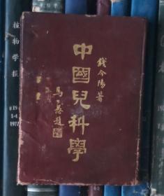 中国儿科学(精装)钱今阳