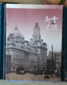 上海市历史博物馆集刊:都会遗踪(2009-2)