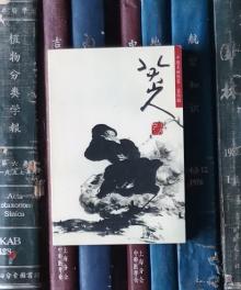 中国名画欣赏・第四辑:八大山人(花鸟一)【明信片】