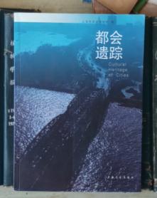 上海市历史博物馆集刊:都会遗踪