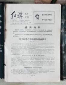 红旗(文革资料)二