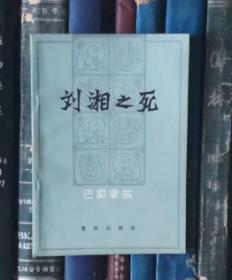刘湘之死 (巴蜀掌故)