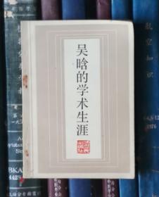 吴晗的学术生涯