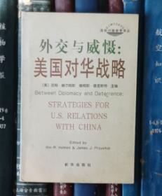 外交与威慑:美国对华战略(国际问题参考译丛)