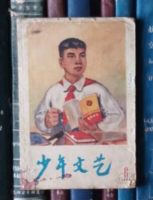 少年文艺(1966年第6期)品差