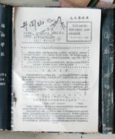 文革小报《井冈山通讯》4