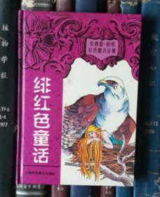 安德鲁·朗格彩色童话全集:绯红色童话(精装)插图本