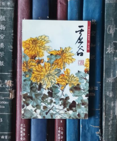 中国名画欣赏・第五辑:虚谷(花鸟)【明信片】