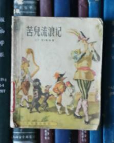 苦儿流浪记(插图本)馆书【1958年一版三印】缺失封底