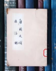 唐国史补 因话录【馆书】