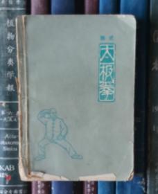 陈氏太极拳(1963年一版一印)品差